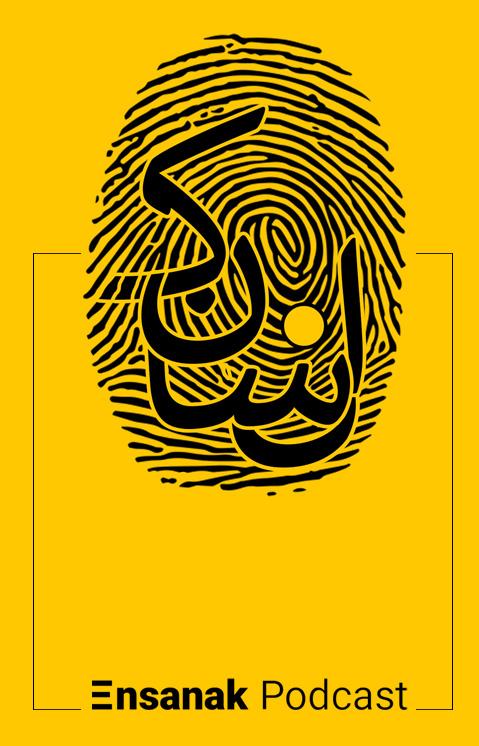 پادکست فارسی انسانک